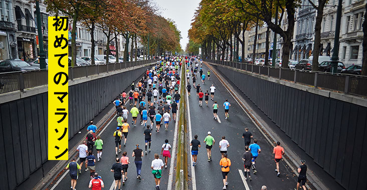 初めてのマラソン