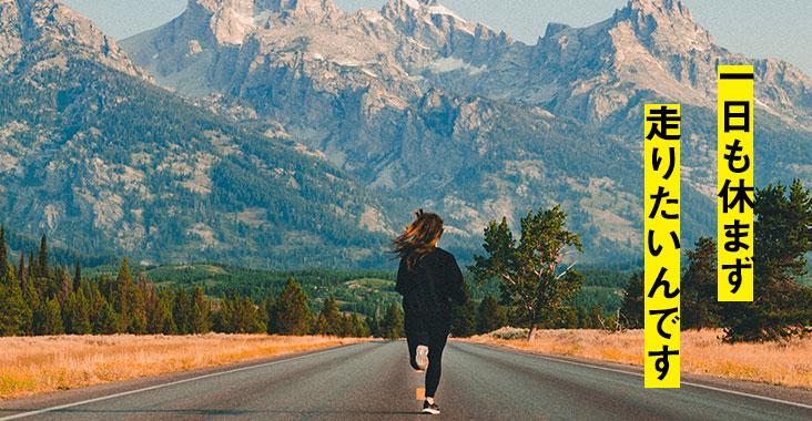 一日も休まず走りたいんです
